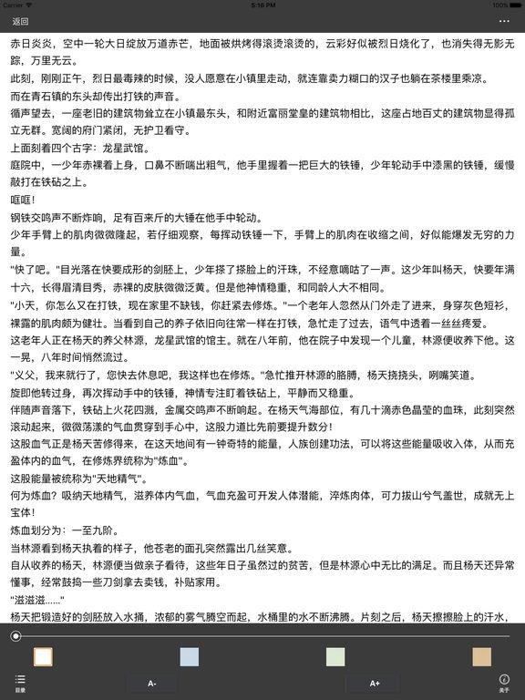 憾天—我欲憾天作品集 screenshot 5