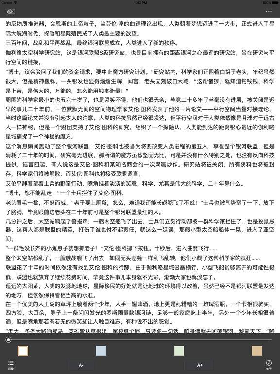 骷髅精灵著LOL同人小说:星战风暴 screenshot 6