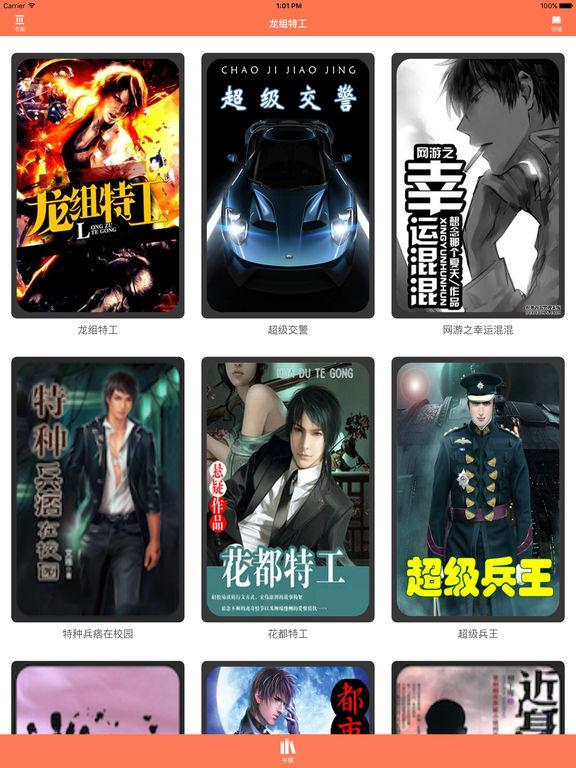 精选娱乐热血青春的小说:龙组特工 screenshot 4