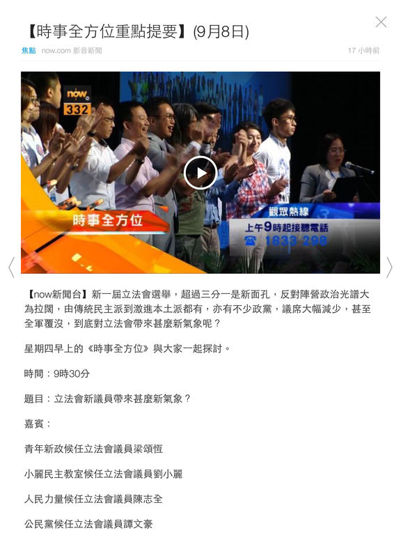Yahoo新聞 - 香港即時焦點 screenshot 8