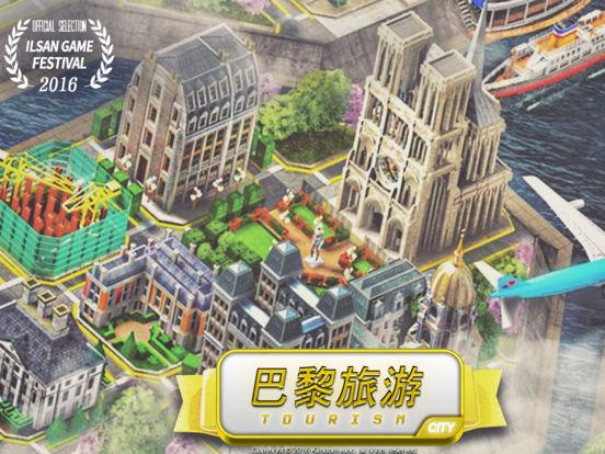 城市 - 巴黎旅游 screenshot 5
