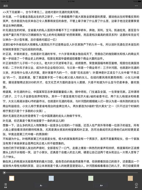 极品公子:烽火戏诸侯都市小说精选 screenshot 6