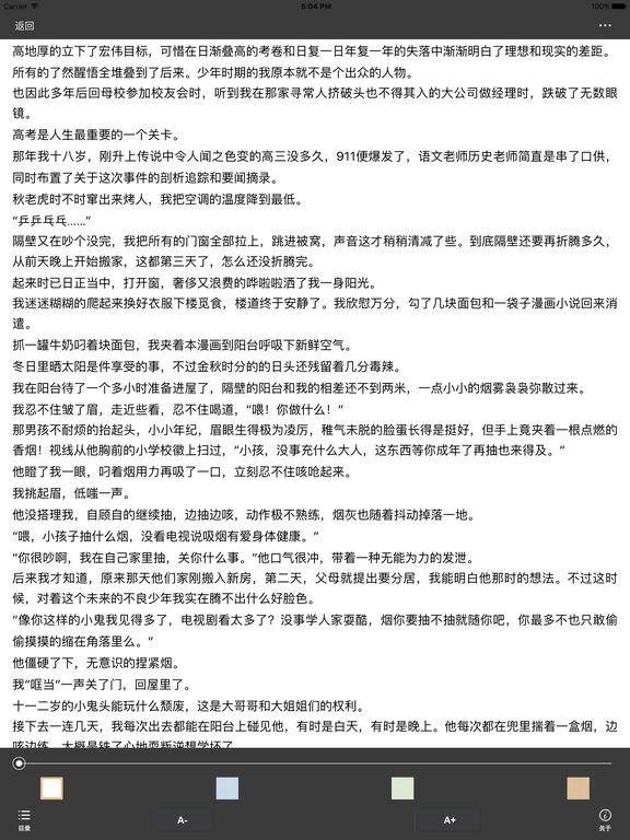君生我已老:全网最热姐弟恋小说 screenshot 6
