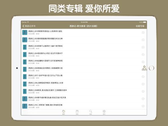西游记评书大全 - 西游记原文真人朗读讲解点评 screenshot 7