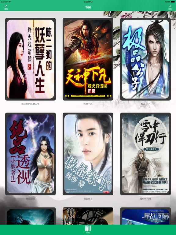「陈二狗的妖孽人生」烽火戏诸侯精品小说 screenshot 7