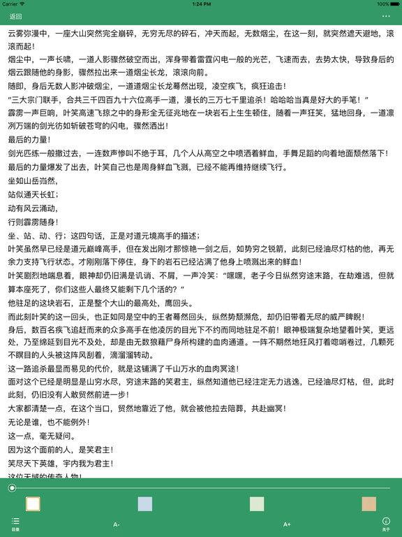 风凌天下著玄幻小说:天域苍穹 screenshot 7