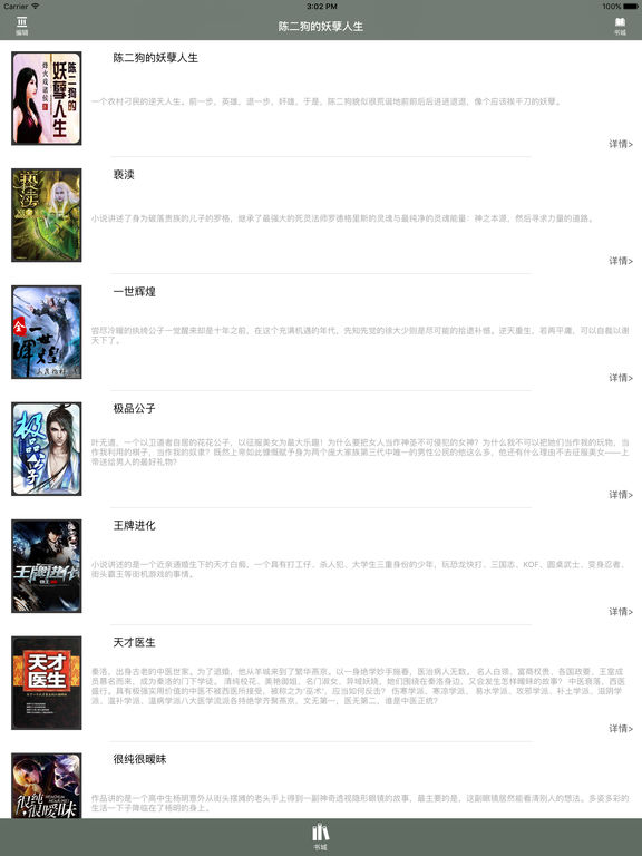 陈二狗的妖孽人生:烽火戏诸侯作品集 screenshot 4