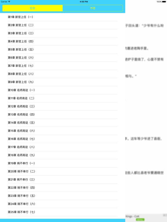 识汝不识丁:古代耽美小说 screenshot 6