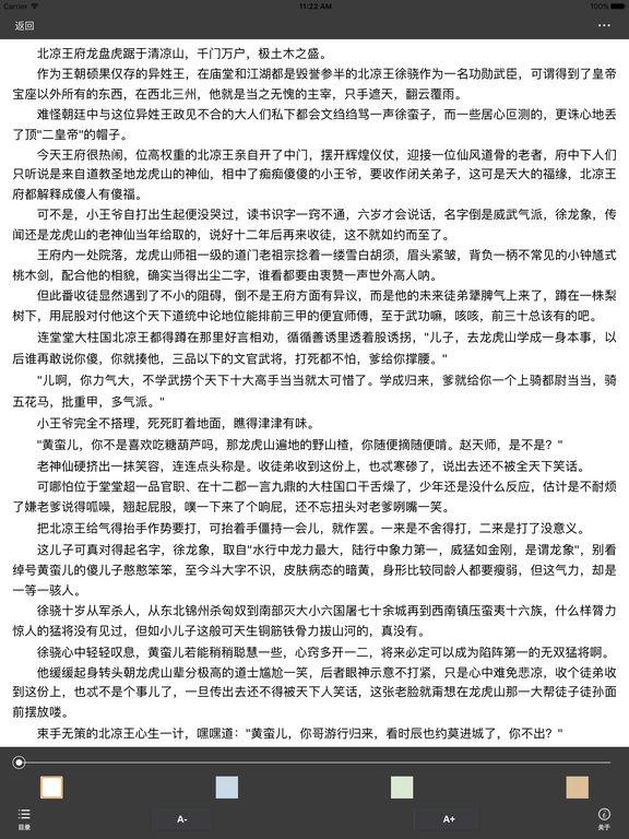 烽火戏诸侯小说大全:雪中悍刀行 screenshot 6