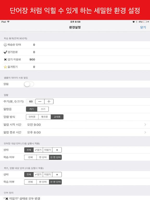 FLADiC - 베트남어 screenshot 10