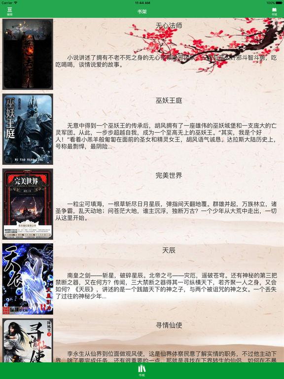 民国玄幻爱情小说:无心法师 screenshot 5