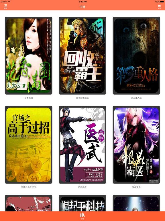 官场之高手过招:官场风云作品 screenshot 4