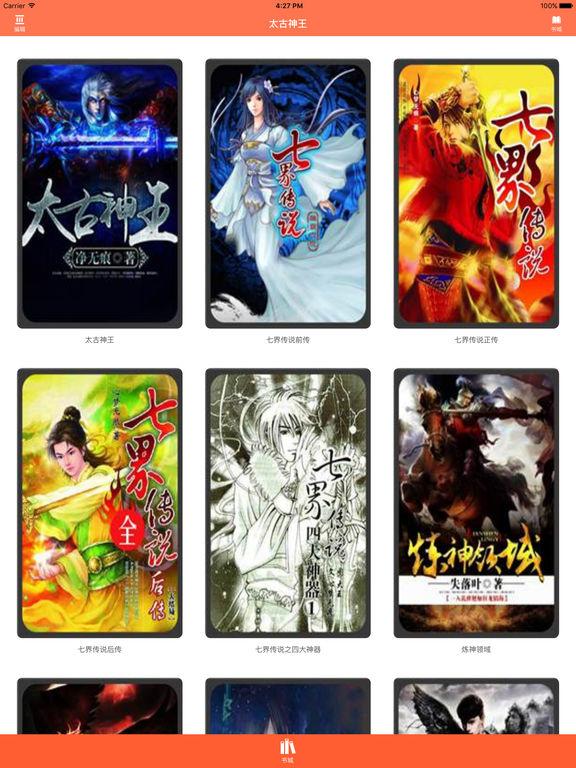 太古神王:净无痕著玄幻魔法免费小说 screenshot 4