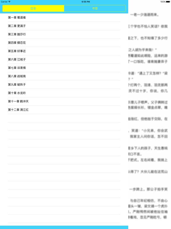 凤歌作品集:昆仑,沧海等精选小说 screenshot 5