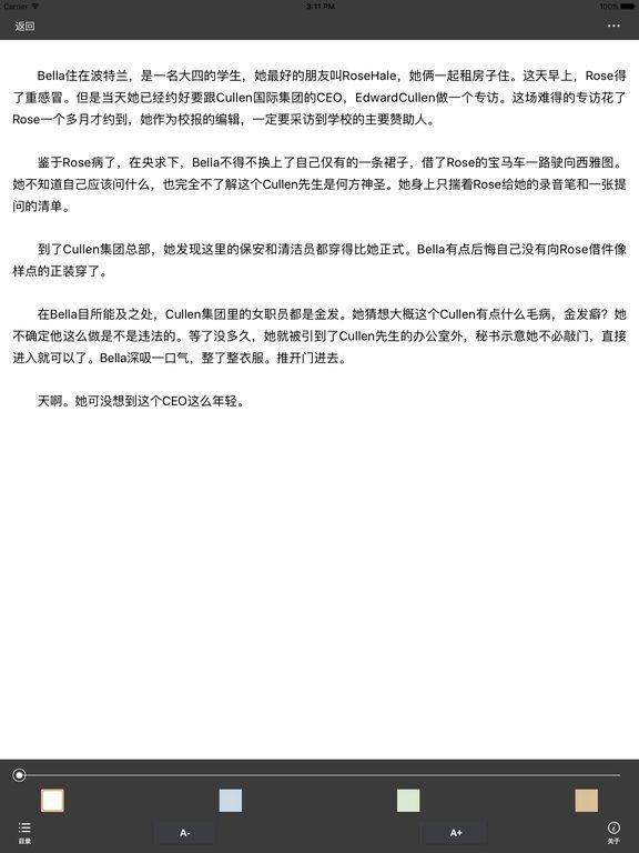 五十度灰:重口味性虐爱情故事 screenshot 6