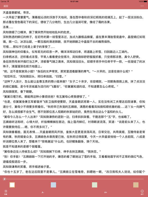 关于复国和夺位的权力争斗的故事:凰权 screenshot 7