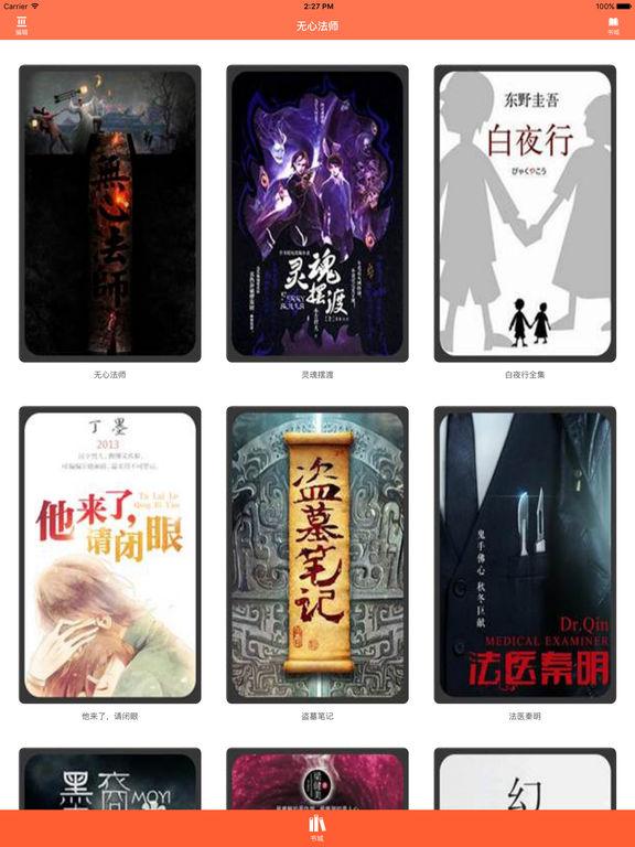 无心法师:最热门奇幻言情免费书城 screenshot 4