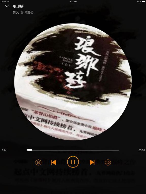 新琅琊榜有声小说—海宴言情作品听书神器 screenshot 7