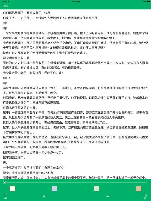 「莽荒纪」我吃西红柿玄幻小说,开天辟地 screenshot 6
