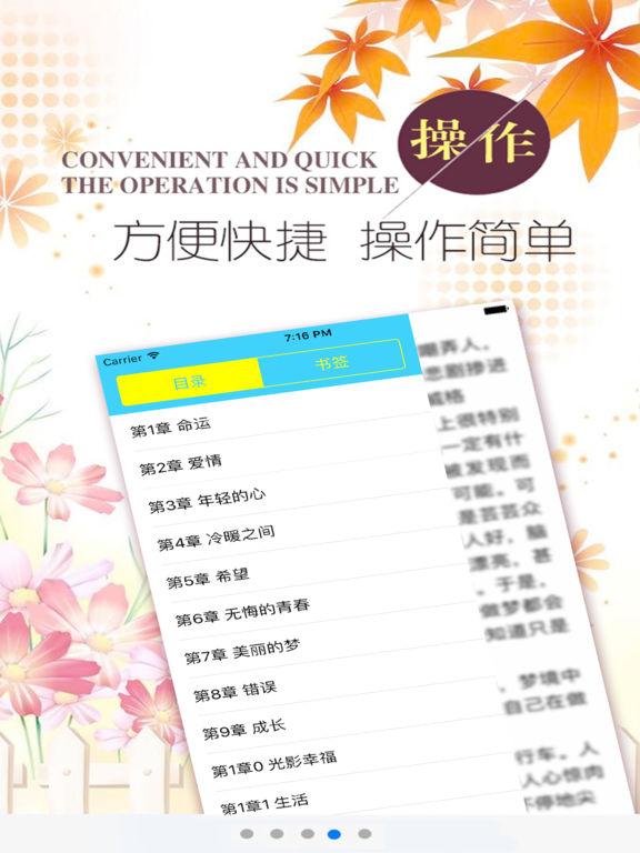 十五年等待候鸟:精选偶像剧电视剧小说 screenshot 5