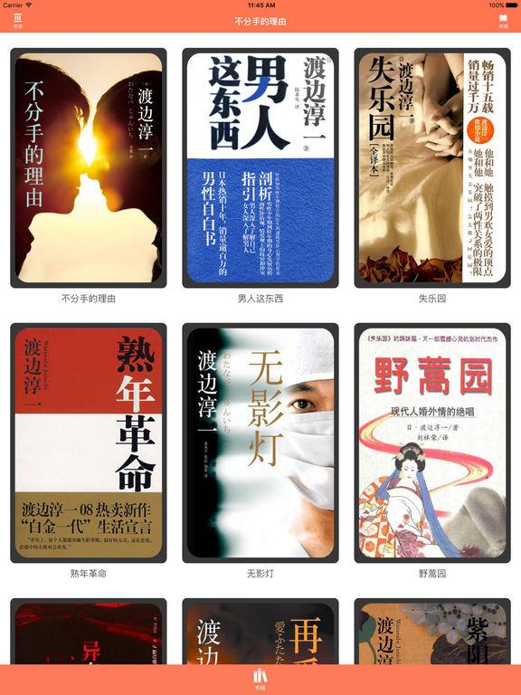 日本言情小说大全:不分手的理由 screenshot 4