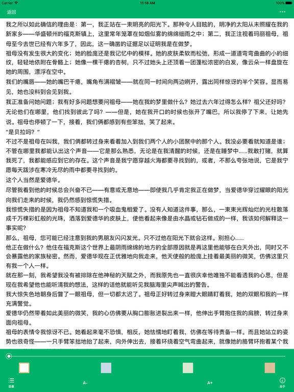 「新月」暮光之城系列小说 screenshot 9