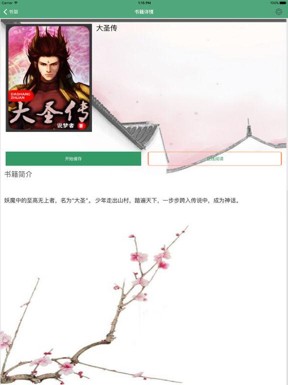 少年一步步跨入传说:大圣传 screenshot 6
