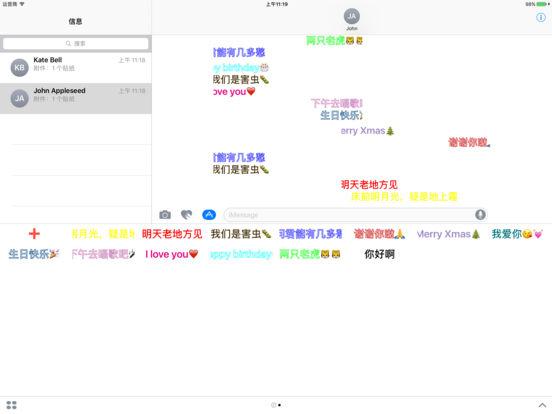 Barrage Pro for iMessage screenshot 6