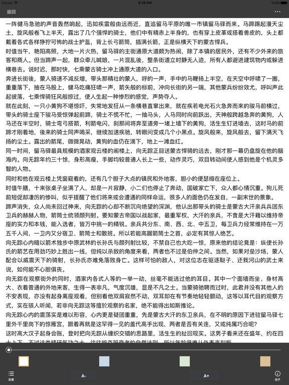 黄易武侠作品集萃·破碎虚空 screenshot 6