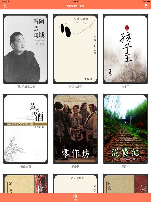 """阿城短篇小说集—新时期""""寻根文学""""的发韧之作 screenshot 4"""