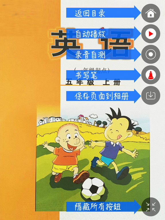 外研社版小学英语五年级上册点读课本 screenshot 6