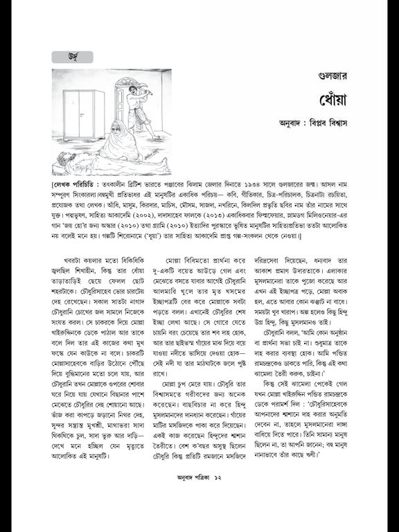 Anubad Patrika screenshot 8