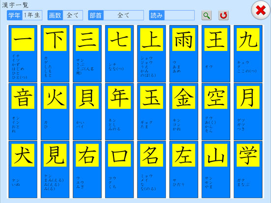 国語(漢字) FV screenshot 7