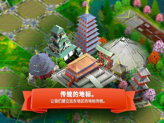 中国大亨 screenshot 8