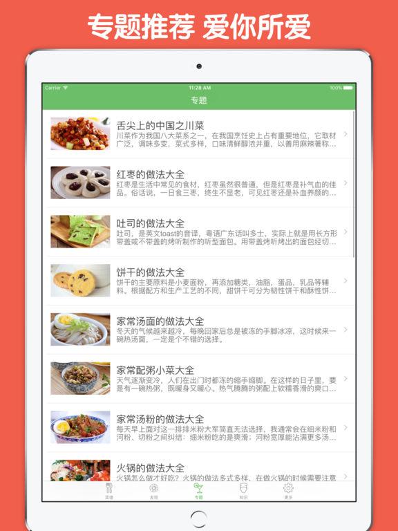 自制各种美味酸奶美食大全 screenshot 7