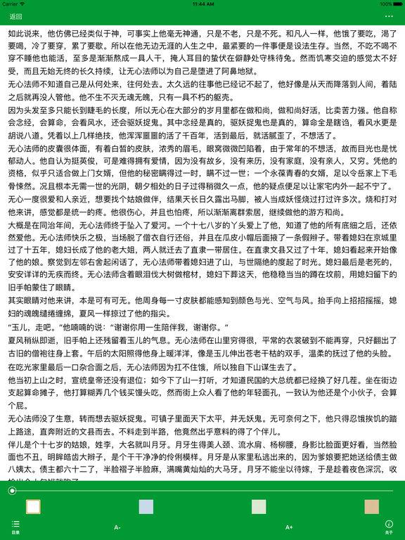 民国玄幻爱情小说:无心法师 screenshot 7