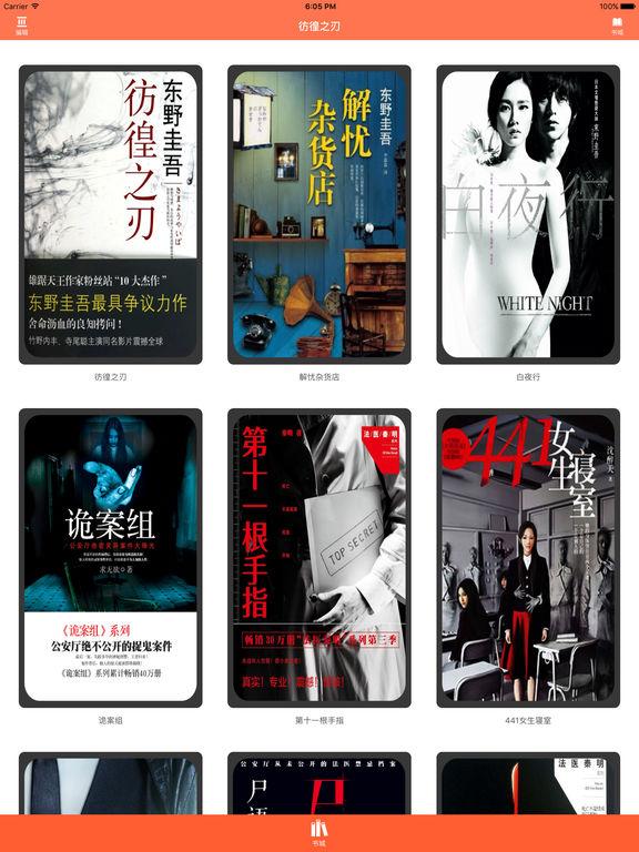 东野圭吾作品集精选:彷徨之刃,白夜行等 screenshot 4