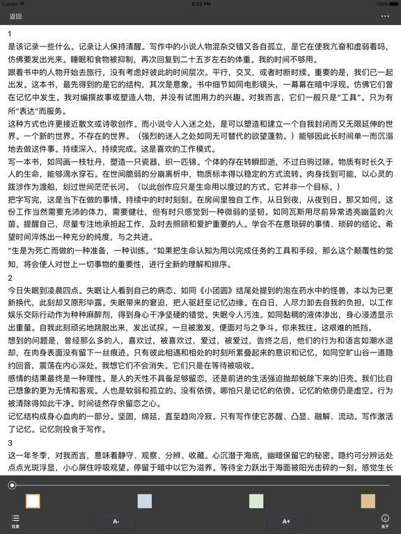 眠空—安妮宝贝·文艺言情小说精选 screenshot 5