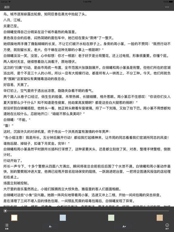 精选丁墨悬疑言情小说:美人为馅 screenshot 8