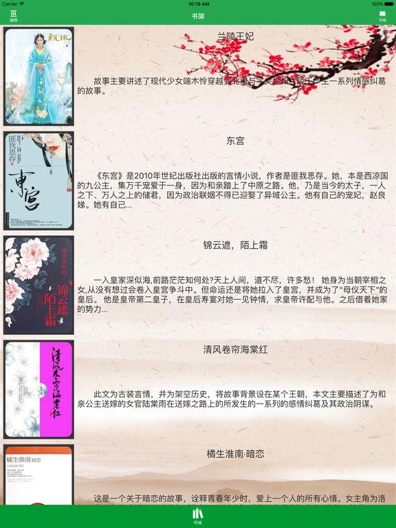「兰陵王妃」电视剧小说,古装宫廷爱情斗争 screenshot 5
