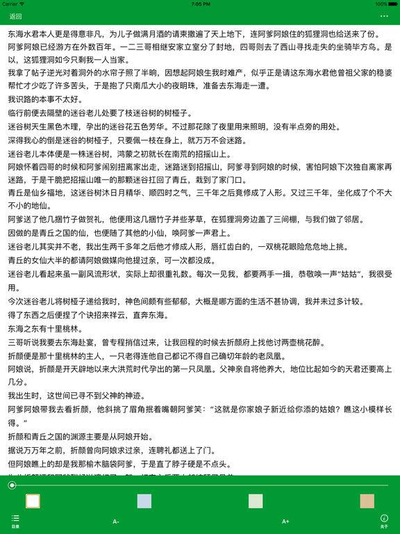 「三生三世十里桃花」唐七公子著,畅销古风言情 screenshot 7