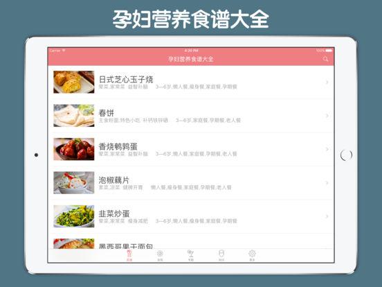 孕妇营养食谱 - 孕妇饮食禁忌大全 screenshot 5