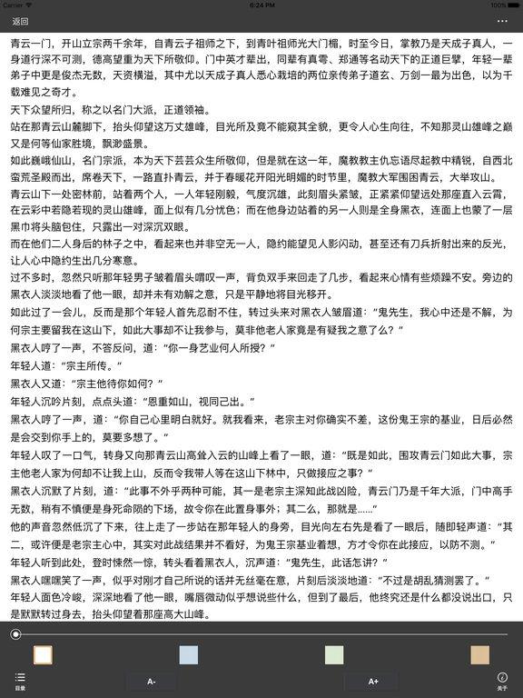 诛仙前传:蛮荒行—萧鼎作品集精选 screenshot 6