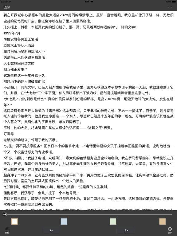 盗墓专辑:老九门鬼吹灯盗墓合集 screenshot 6