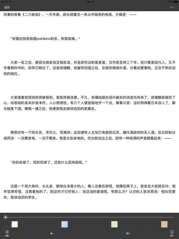 朝花夕拾:鲁迅作品全集 screenshot 6