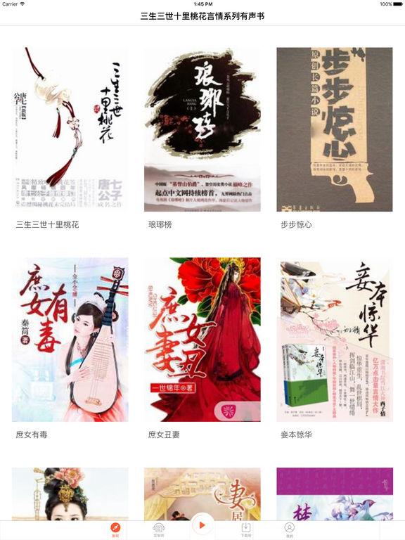 三生三世十里桃花:最热唐七公子言情小说 screenshot 6