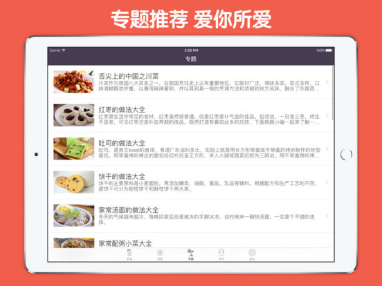 咖啡各种泡法大全 - 咖啡馆美食在家做 screenshot 8