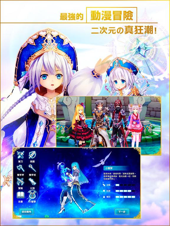 幻想神域 - 啟源女神 screenshot 7