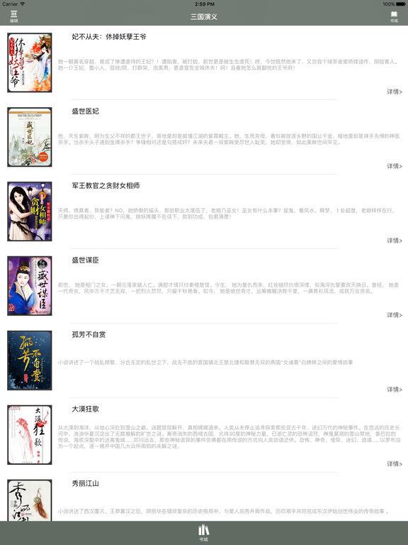 三国演义:中国古典四大名著【白话文版】 screenshot 4