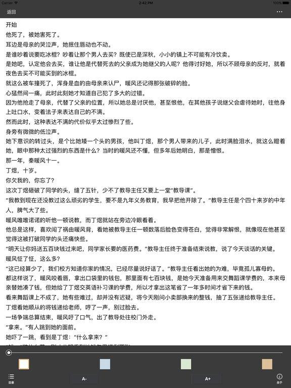 微光迷失的尘夏—赤焰冷作品,都市言情小说 screenshot 5
